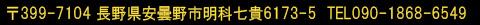 〒399-7104 長野県安曇野市明科七貴6173-5tel&fax0263-55-4911